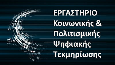 Εργαστήριο Κοινωνικής & Πολιτισμικής Ψηφιακής Τεκμηριώσης